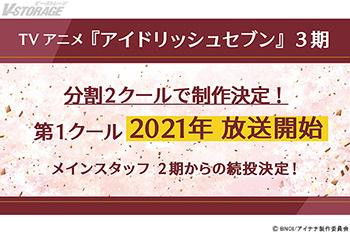 TVアニメ「アイドリッシュセブン」3期 分割2クールでの制作 & 第1クールは2021年放送開始!メインスタッフは2期からの続投が決定!!