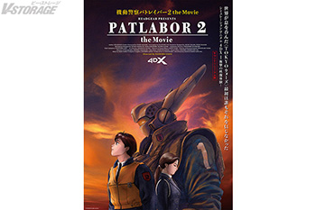 シミュレーション・アニメ+4DX=衝撃の映像を体験せよ!『機動警察パトレイバー2 the Movie 4DX』2月11日(木・祝)より公開決定‼