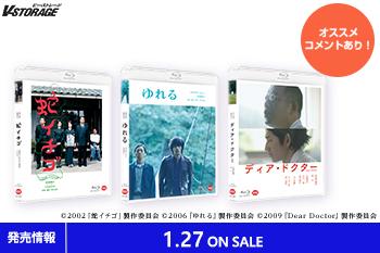 西川美和監督作品『蛇イチゴ』『ゆれる』『ディア・ドクター』Blu-ray 1月27日発売!