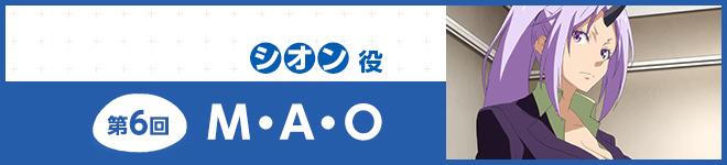 第6回M・A・Oインタビュー 記事リンク