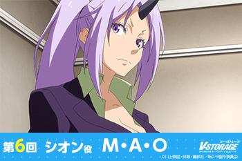 第6回 シオン役:M・A・Oインタビュー[『転生したらスライムだった件 第2期』放送直前特集サイト 「放送までもう少しだ...