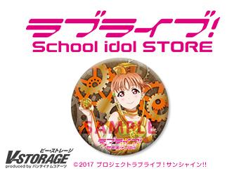 ラブライブ!サンシャイン!! ラブライブ!School idol STORE 公式缶バッジ vol.13【注文締切日2021年2月3日】