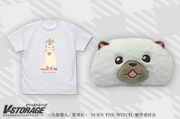 「BURN THE WITCH」グッズ4種 【お届け予定日 2021年3月26日】