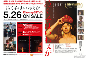 『泣く子はいねぇが』Blu-ray&DVD店舗別オリジナル特典紹介 <各対象店舗限定>