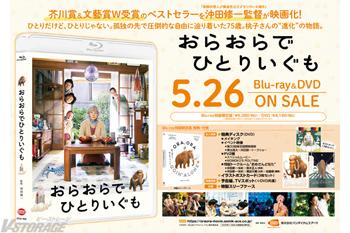 『おらおらでひとりいぐも』Blu-ray&DVD先着購入特典紹介 <対象店舗限定>