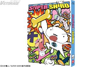 『クレヨンしんちゃん』シロが主役のショートアニメシリーズ『SUPER SHIRO』 9月28日発売Blu-ray付属収納ケース&ふわふわアームレスト デザイン公開!