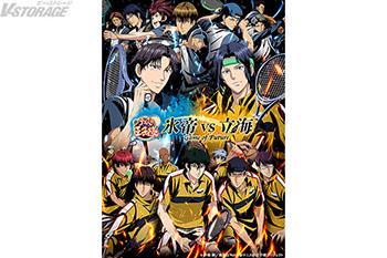 『新テニスの王子様 氷帝vs立海 Game of Future』Blu-ray BOX & DVD BOX 店舗別購入特典紹介 <対象店舗限定>