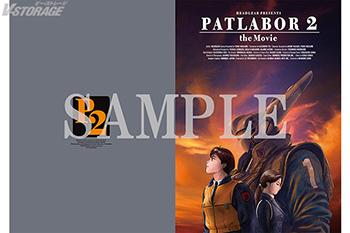 2月11日(木・祝)公開『機動警察パトレイバー2 the Movie 4DX』入場者プレゼント「特製クリアファイル」(A4サイズ)配布決定‼