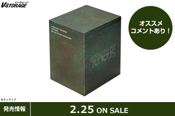 シリーズの映像作品を全て網羅した『装甲騎兵ボトムズ』Blu-ray Perfect Soldier Box 2月25日発売!