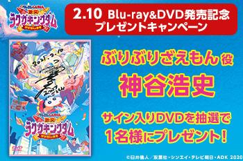 『映画クレヨンしんちゃん 激突!ラクガキングダムとほぼ四人の勇者』2/10Blu-ray&DVD発売記念プレゼントキャンペーン