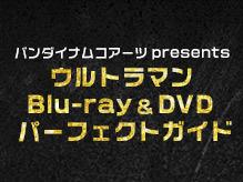 ウルトラマン Blu-ray&DVD パーフェクトガイド