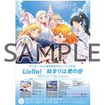 『ラブライブ!スーパースター!!』Liella!デビューシングル「始まりは君の空」キャストサイン入りB2告知ポスター 1名様