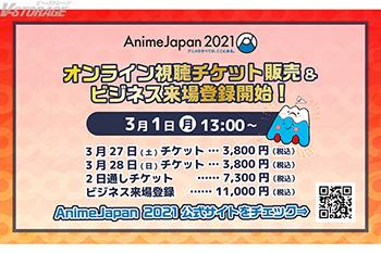 3月27日(土)・28日(日)オンライン開催 AnimeJapan 2021 本日より全AJステージ&AJスタジオ見放題のオンライン視聴チケット販売!ビジネス来場登録開始!