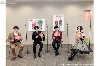 4月27日Blu-ray&DVD発売 朗読音楽劇「ACCA13区監察課 Regards,」発売告知PV解禁!映像特典として出演者のインタビュー映像などを収録!