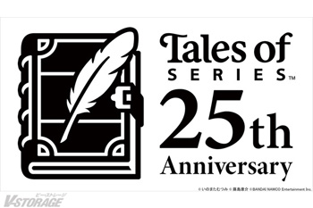 「Theme song of Tales -25th Anniversary Opening movie Collection- Blu-ray」法人別購入特典紹介 <各対象店舗限定>