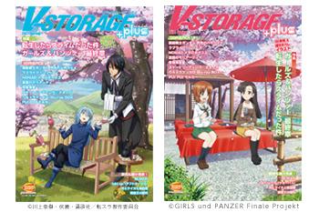 """表紙は『転生したらスライムだった件』『ガールズ&パンツァー 最終章』描きおろしのW表紙!「AnimeJapan 2021」出張版WEB冊子「V-STORAGE """"plus""""」3月27日よりオンライン公開スタート!"""