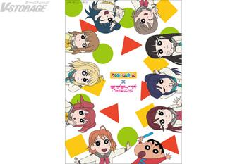 \オラもAqoursも生まれて5年!/「クレヨンしんちゃん」× 「ラブライブ!サンシャイン!!」コラボレーショングッズが登場! ※2021年4月27日情報更新