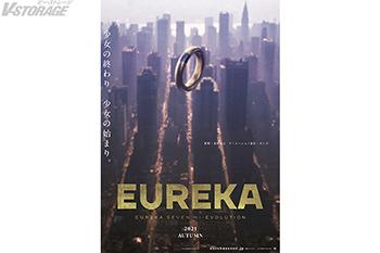 映画 『EUREKA/交響詩篇エウレカセブン ハイエボリューション』公開時期変更のお知らせ|新たな公開時期は【2021年 秋公開】を予定