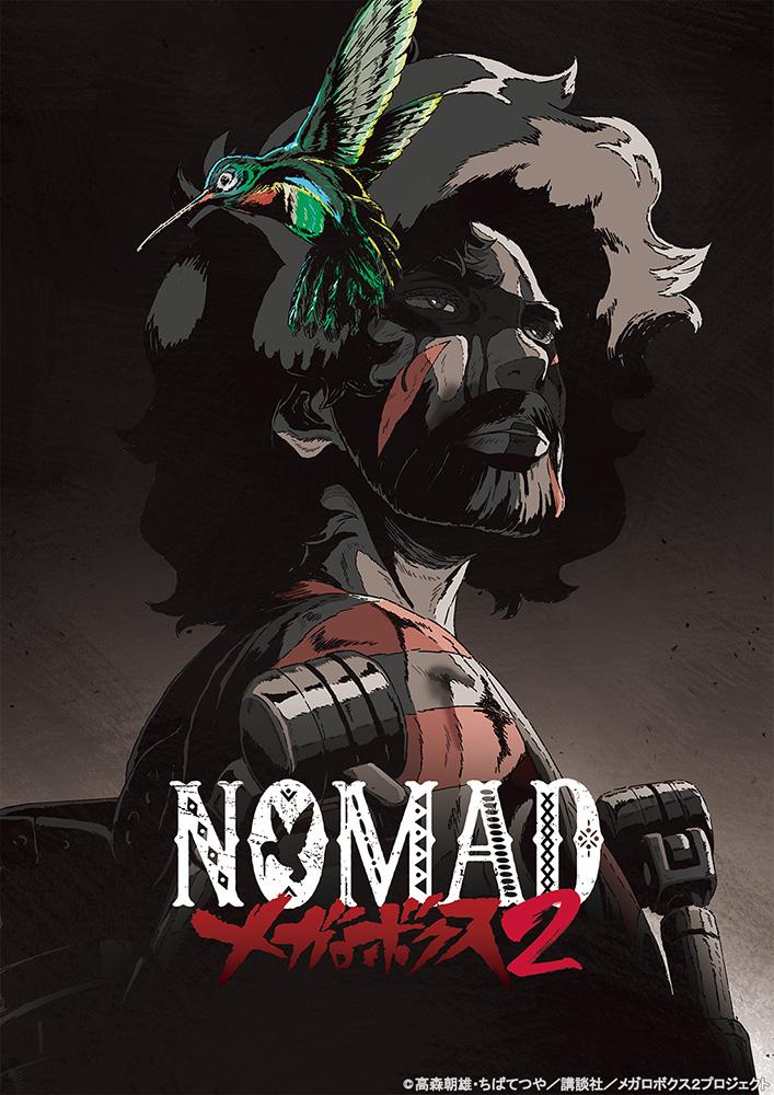 4月4日より放送開始!2018年放送のTVアニメーション『メガロボクス』の続編『NOMAD メガロボクス2』がBlu-ray BOXで発売決定!