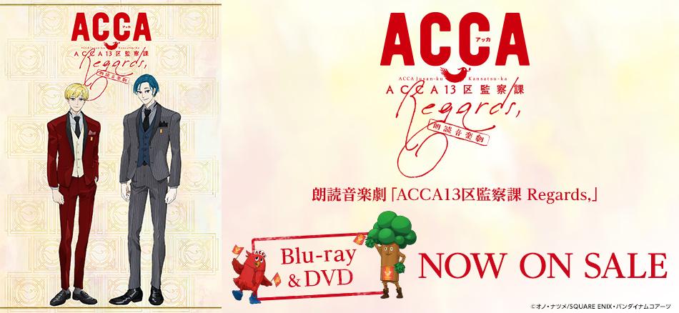 朗読音楽劇「ACCA13区監察課 Regards,」