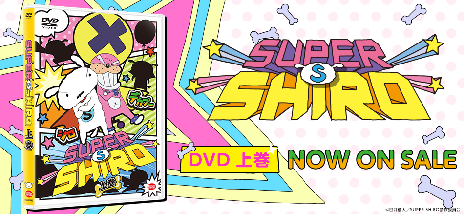 SUPER SHIRO 上巻