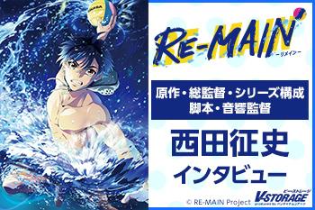 TVアニメ『RE-MAIN』原作・総監督・シリーズ構成・脚本・音響監督:西田征史 インタビュー