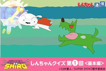 SUPER SHIRO しんちゃんクイズ 第1回<基本編>[しんちゃん通信]