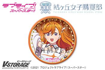 ラブライブ!スーパースター!! 結ヶ丘女子購買部 公式缶バッジvol.1【注文締切日2021年5月19日】