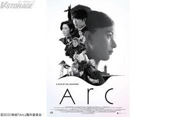色彩豊かなポスターと対になる〈インターナショナルビジュアル〉& 豪華出演者の証言を収めた〈スペシャルメイキング映像〉解禁!かつてないチャレンジに満ちた映画『Arc アーク』とは!?