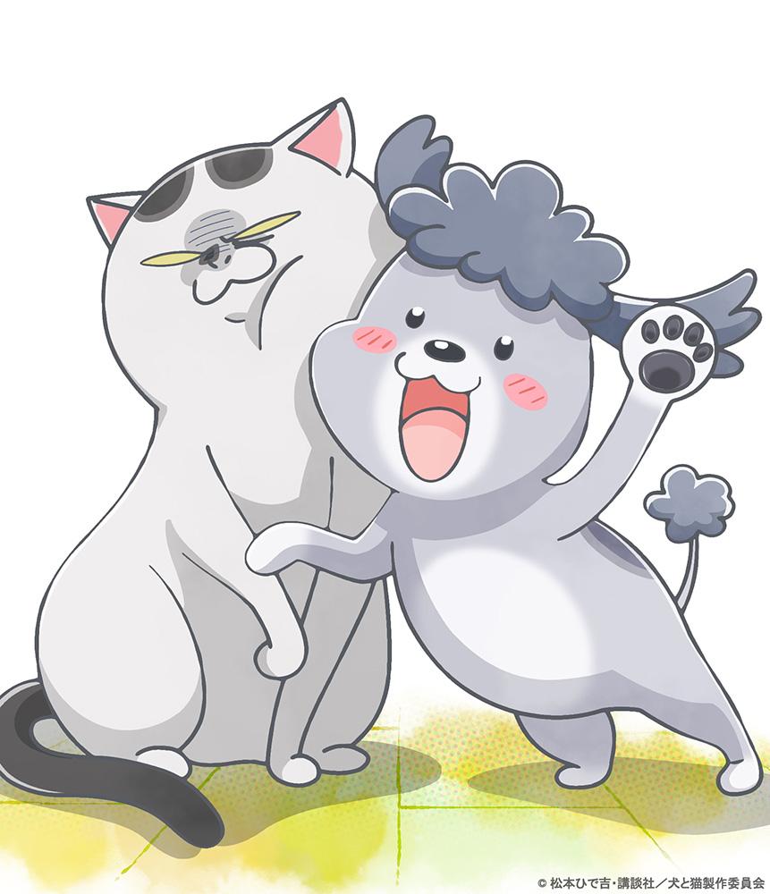 2020年10月~2021年3月にTV放送されたショートアニメ『犬と猫どっちも飼ってると毎日たのしい』原作者・松本ひで吉描き下ろし絵本付属の豪華仕様Blu-ray発売決定!