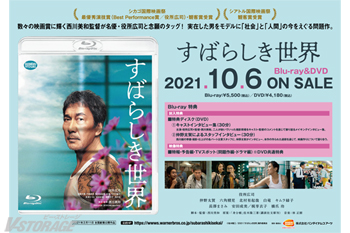 『すばらしき世界』Blu-ray&DVD先着購入特典紹介 <対象店舗限定>