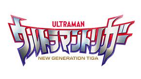 ウルトラマントリガー NEW GENERATION TIGA
