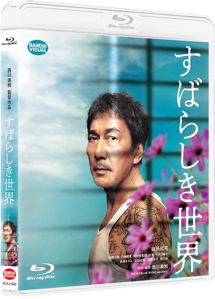 数々の映画賞に輝く西川美和監督が名優 役所広司と念願のタッグ!『すばらしき世界』Blu-ray&DVD発売決定!