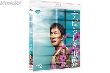 数々の映画賞に輝く西川美和監督が名優 役所広司と念願のタッグ!『すばらしき世界』Blu-ray&DVD10月6日発売決定!