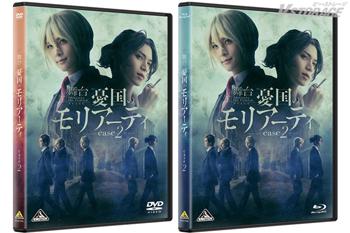 『舞台「憂国のモリアーティ」case 2』Blu-ray・DVD 店舗別オリジナル特典紹介 <対象店舗限定>