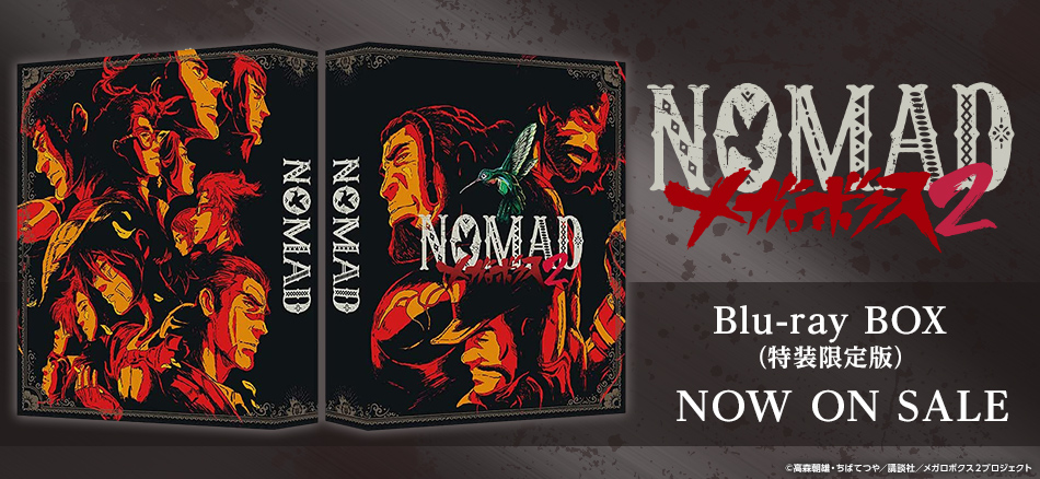 NOMAD メガロボクス2 Blu-ray BOX
