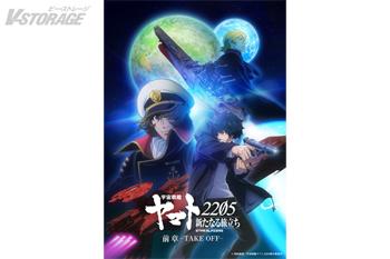 全二章で描くシリーズ最新作『宇宙戦艦ヤマト2205 新たなる旅立ち 前章 -TAKE OFF-』豪華キャスト&スタッフが登壇する劇場イベント実施決定!