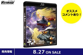 大ヒットシリーズ「宇宙戦艦ヤマト2199」&「2202」の航海の全てを収録した『「宇宙戦艦ヤマト」という時代 西暦2202年の選択』Blu-ray&DVD 8月27日発売!