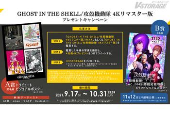 『GHOST IN THE SHELL/攻殻機動隊 4Kリマスター版』IMAX 公開記念プレゼントキャンペーン