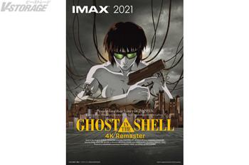 『GHOST IN THE SHELL/攻殻機動隊 4Kリマスター版』IMAX 全世界200スクリーン以上で公開!日本映画史上第3位のIMAX拡大ロードショー!