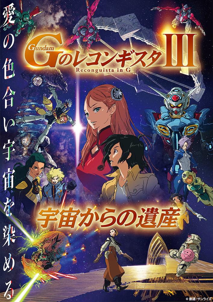 富野由悠季最新作!『劇場版『Gのレコンギスタ Ⅲ』「宇宙からの遺産」』Blu-ray&DVD発売決定!