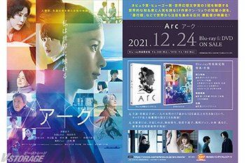 『Arc アーク』Blu-ray&DVD先着購入特典紹介 <対象店舗限定>