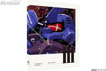 富野由悠季最新作!『劇場版『Gのレコンギスタ Ⅲ』「宇宙からの遺産」』Blu-ray&DVD12月24日発売決定!