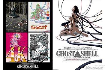 『GHOST IN THE SHELL/攻殻機動隊 4Kリマスター版』公開記念 AC部 / omao / つくみず/ Bustaskill による「攻殻機動隊」トリビュートビジュアルを公開!