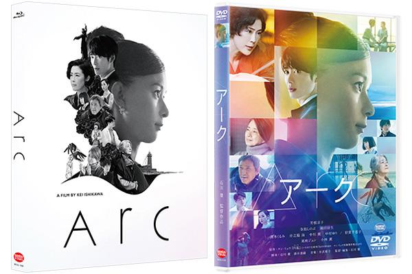 主演: 芳根京子×監督: 石川慶 人類史上初めて永遠の命を得た女性の人生を描く『Arc アーク』Blu-ray&DVD発売決定!