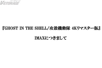 『GHOST IN THE SHELL/攻殻機動隊 4Kリマスター版』IMAXにつきまして