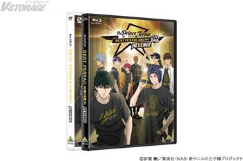 イベント「テニプリ BEST FESTA!! 王者立海大 REVENGE」Blu-ray&DVD ダイジェストPVを公開!映像特典もボリュームUP!