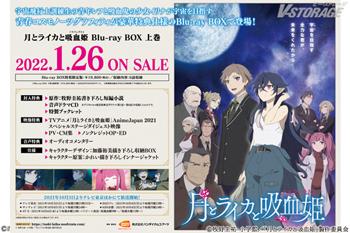 『月とライカと吸血姫(ノスフェラトゥ)』Blu-ray BOX上巻&下巻 店舗別購入特典紹介 <対象店舗限定>