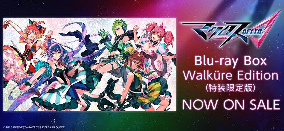 マクロスΔ Blu-ray Box Walkure Edition(特装限定版)