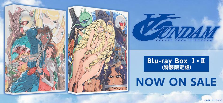 ∀ガンダム Blu-ray Box Ⅰ・Ⅱ (特装限定版)